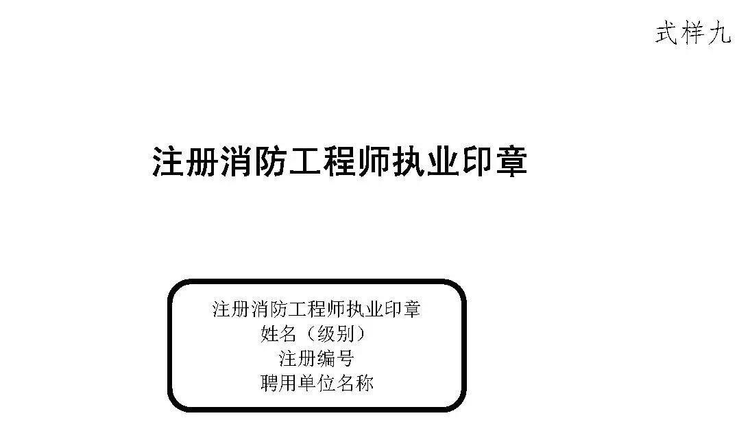 注册地行政区划代码_关于征求《注册消防工程师管理法律文书 (样式)》意见的通知 ...